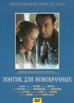 Зонтик для новобрачных - Zontik dlya novobrachnykh