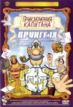 Приключения капитана Врунгеля - Priklyucheniya kapitana Vrungelya