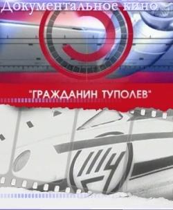 Гражданин Туполев - Grazhdanin Tupolev