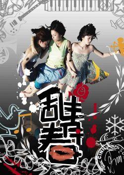 Красивая и сумасшедшая - Luan qing chun