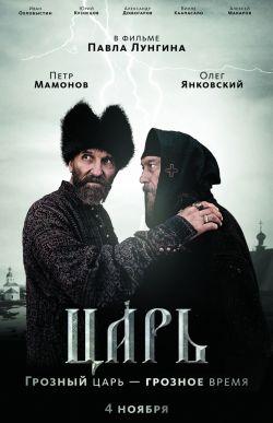 Царь - Tsar