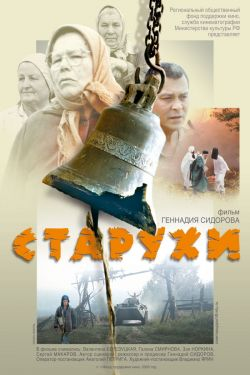 Старухи - Starukhi