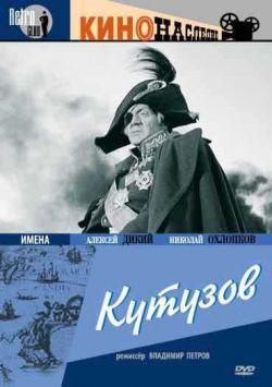 ������� - Kutuzov