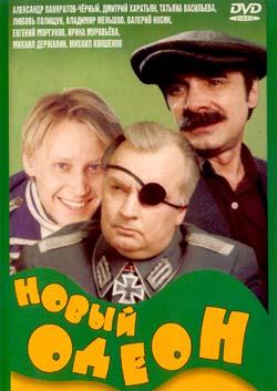 Новый Одеон - Novyy Odeon