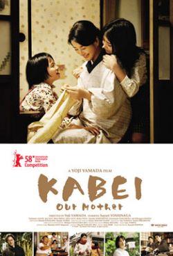 Кабеи - Kabe