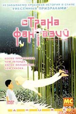 Страна фантазий - Mari iyagi