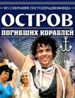 Остров погибших кораблей - Ostrov pogibshikh korabley