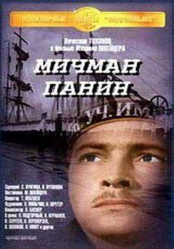 Мичман Панин - Michman Panin