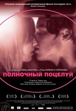 Полночный поцелуй - In Search of a Midnight Kiss