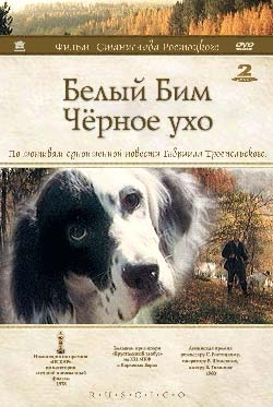 Белый Бим - Черное ухо - Belyy Bim - Chernoe Uho