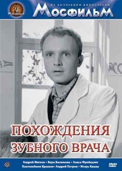 Похождения зубного врача - Pokhozhdeniya zubnogo vracha