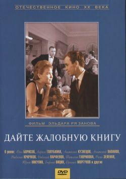 Дайте жалобную книгу - Dayte zhalobnuyu knigu