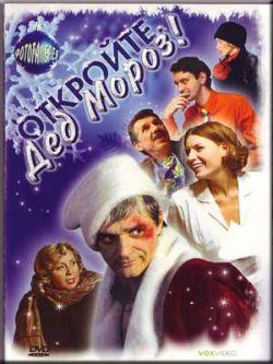Откройте, Дед Мороз! - Otkrojte, Ded Moroz!