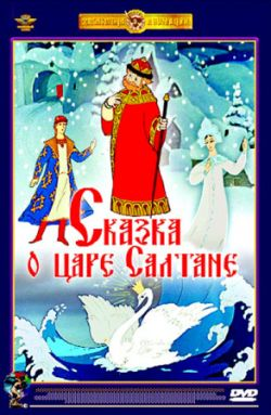 Сказка о царе Салтане - Skazka o tsare Saltane