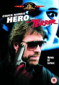 ����� � ���� - Hero and the Terror