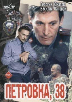 Петровка, 38 - Petrovka, 38