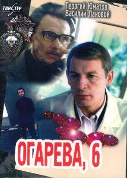 Огарева, 6 - Ogaryova, 6