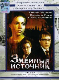 Змеиный источник - Zmeinyy istochnik