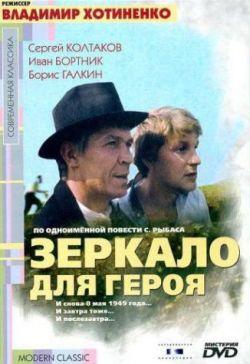 Зеркало для героя - Zerkalo dlya geroya