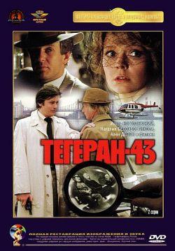 Тегеран-43 - Tegeran-43