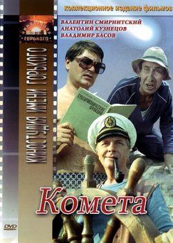 Комета - Kometa