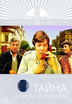 Тайна записной книжки - Tayna zapisnoy knizhki