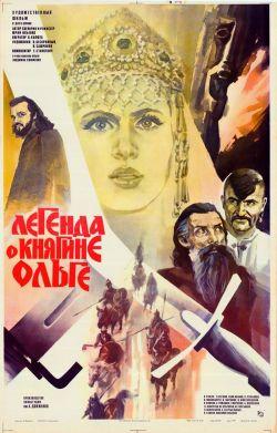 Легенда о княгине Ольге - Legenda o knyagine Olge
