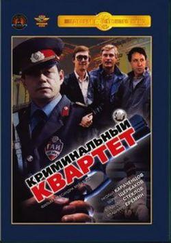 Криминальный квартет - Kriminalnyy kvartet