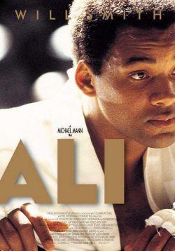 Али - Ali