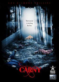 Монстр на карнавале - Carny