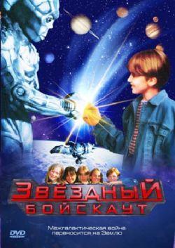 Звездный бойскаут - Star Kid
