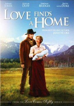Любовь находит дом - Ljubov nahodit dom