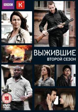 Выжившие. Сезон 2 - Survivors. Season II