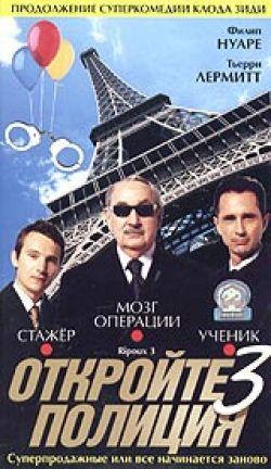 Откройте, полиция 3 - Ripoux 3