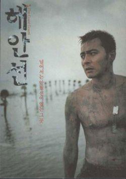 Береговая охрана - Hae anseon