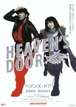 Небесные врата - Heavens Door