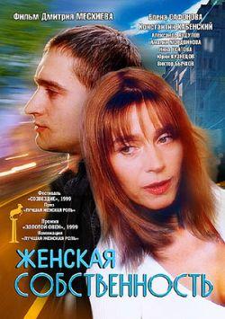Женская собственность - Zhenskaya sobstvennost