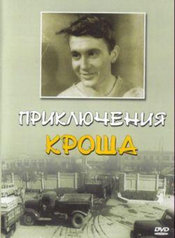 Приключения Кроша - Priklyucheniya Krosha