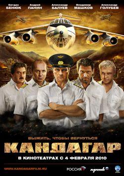 Кандагар - Kandagar