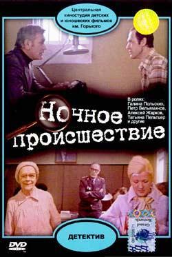 Ночное происшествие - Nochnoye proishestviye