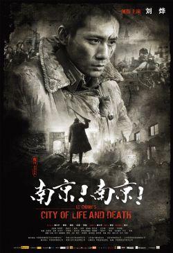 Город жизни и смерти - Nanjing! Nanjing!
