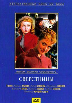 Сверстницы - Sverstnitsy