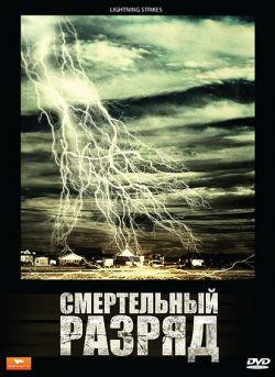 Смертельный разряд - Lightning Strikes