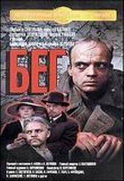 Бег - Beg