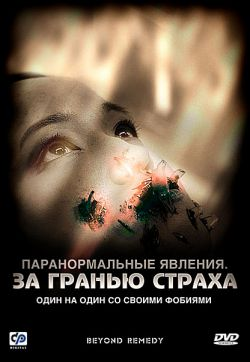 Паранормальные явления: За гранью страха - Beyond Remedy