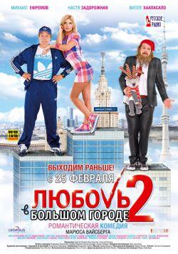Любовь в большом городе 2 - Lyubov v bolshom gorode 2