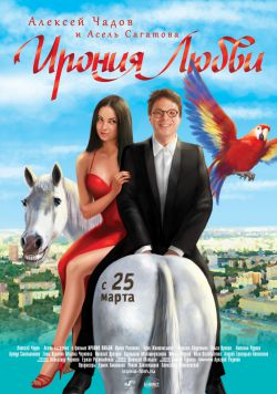 Ирония любви - Ironiya lyubvi