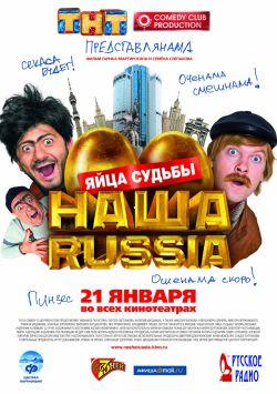 Наша Russia: Яйца судьбы - Nasha Russia. Yaytsa sudby