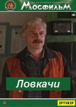 Ловкачи - Lovkachi