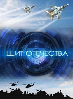 Щит Отечества - Schit Otechestva